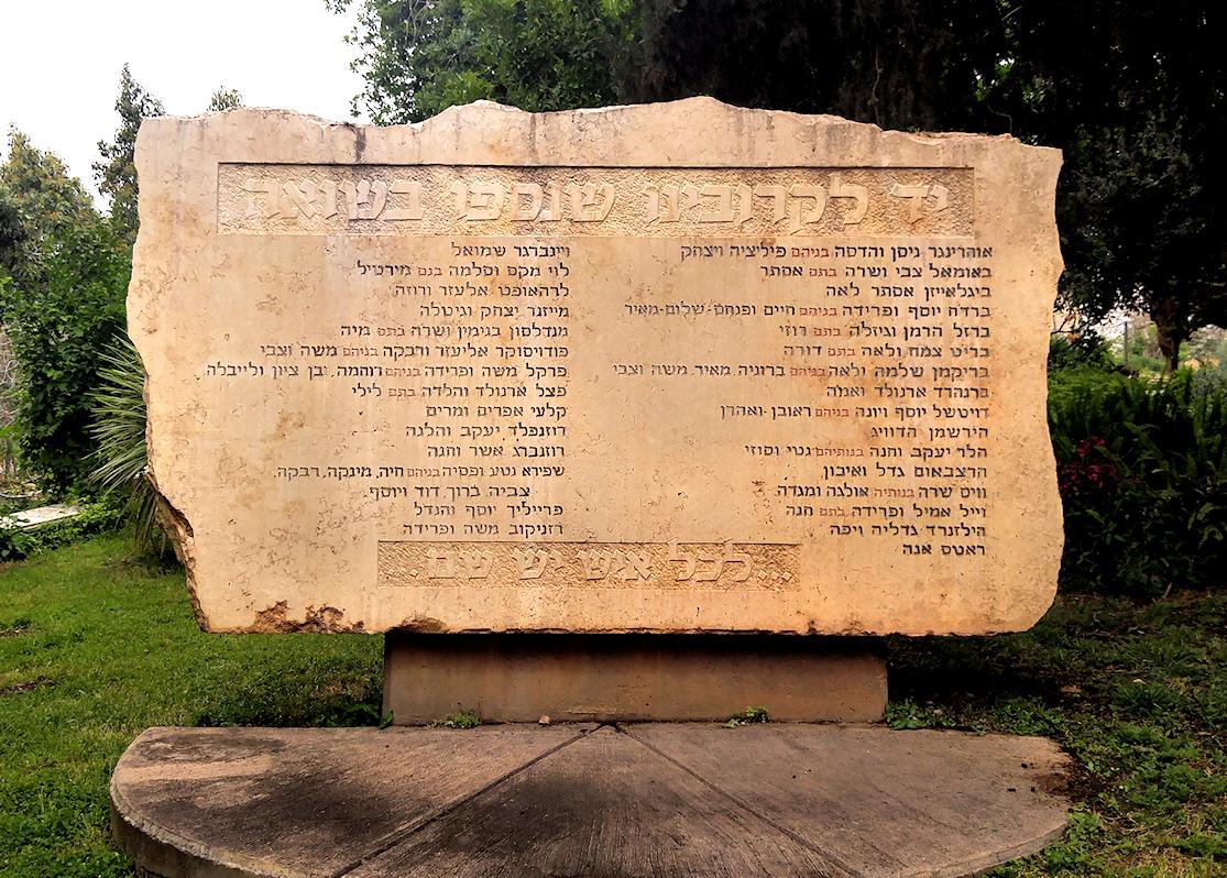 אבן זכרון לשואה-1