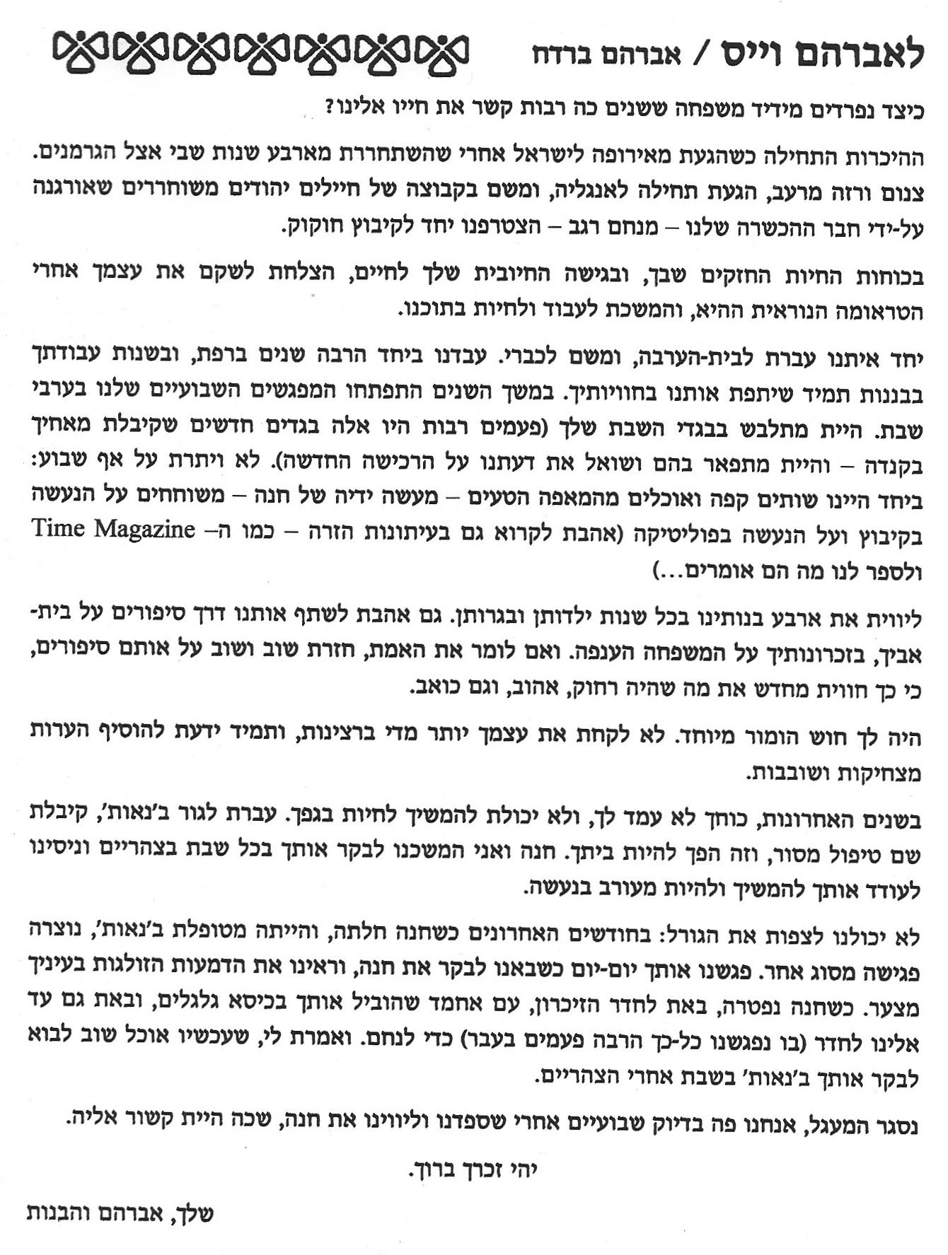 כתב אברהם ברדח
