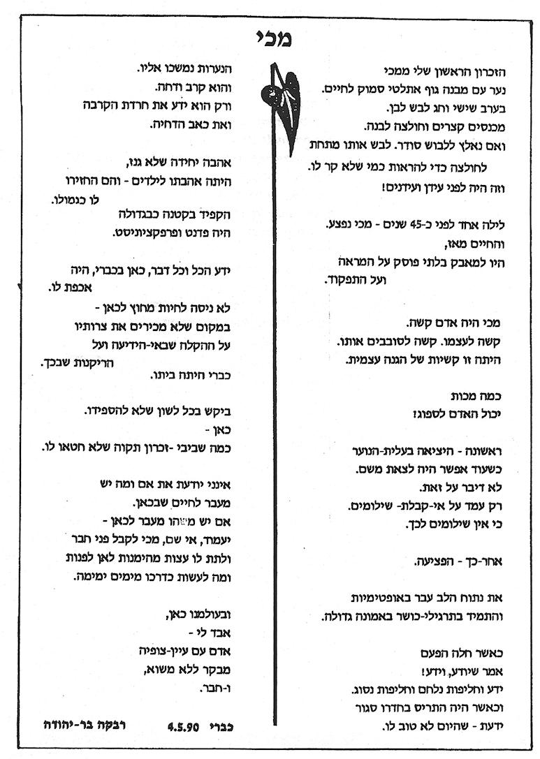 מכי-כתבה רבקה בר יהודה