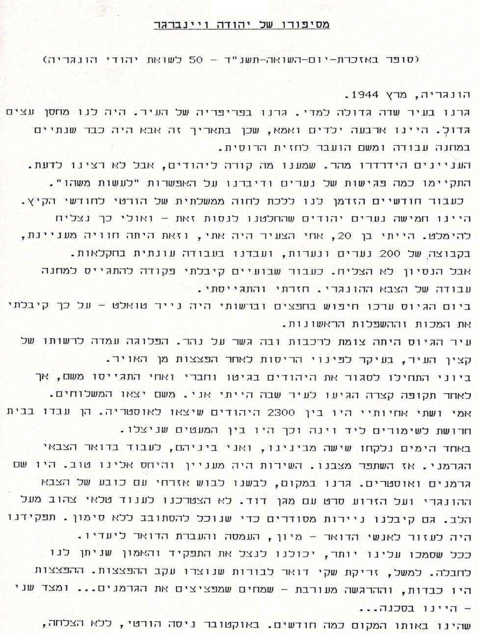 יהודה-1