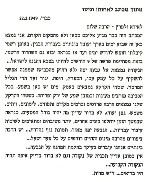 מכתב לאחותו - שלמה פרייליך